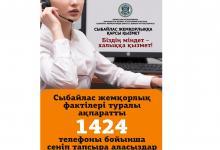 Қазақстан Республикасының Мемлекеттік  қызмет істері және сыбайлас жемқорлыққа қарсы іс-қимыл агенттігі